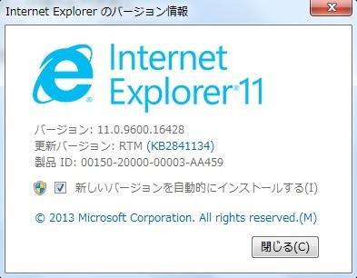 IEのバージョンが 11だった場合は要注意