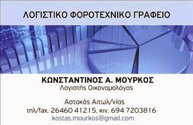 ΛΟΓΙΣΤΙΚΟ ΦΟΡΟΤΕΧΝΙΚΟ ΓΡΑΦΕΙΟ