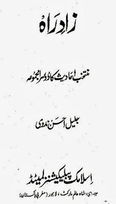 Zade Rah by Maulana Jaleel Ahsan Nadvi