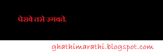 marathi mhani starting from pa6
