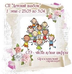 """СП """"Детский альбом"""" с 23 марта"""
