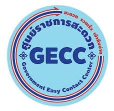 ศูนย์ราชการสะดวก (GECC)