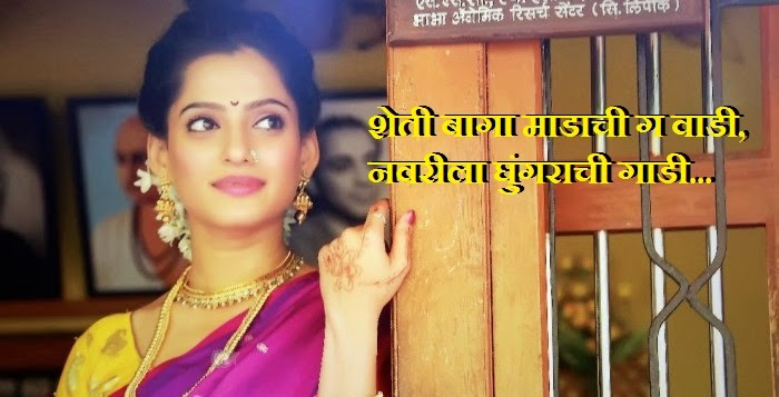 sheti baga madachi ga vadi sunya sunya manamadhe sur halke Timepass 2 Ketaki Mategaonkar & Adarsh Shinde Chinar-Mahesh