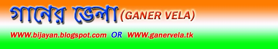 GANER VELA - Free download bangla mp3 songs