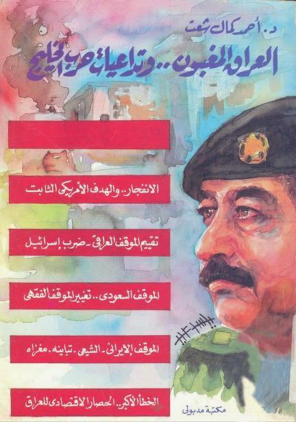 العراق المغبون وتداعيات حرب الخليج - أحمد كمال شعت
