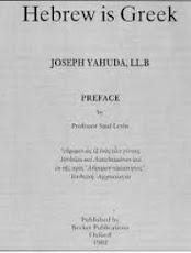 """Joseph Yahuda:  """"Hebrew is Greek"""" _""""Τα εβραικά είναι ελληνικά"""" (pdf)."""