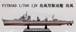 1/700 島風型駆逐艦 島風