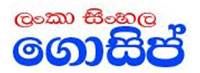 Lanka Sinhala gossip