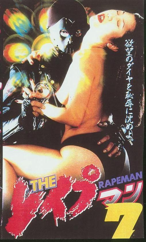 Rapeman 7 AKA Reipuman 7 1995