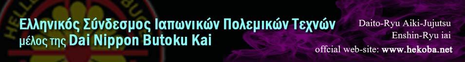 Ελληνικός Σύνδεσμος Ιαπωνικών Πολεμικών Τεχνών (Hellenic Koryu Bugei Association)
