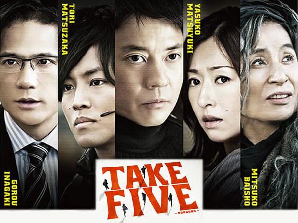 我們能盜取愛嗎(日劇) TAKE FIVE