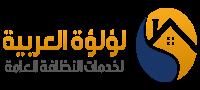 لؤلؤة العربية للنظافة و مكافحة الحشرات بالقصيم