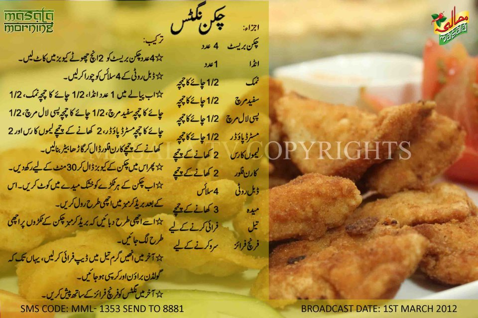 birthday chocolate cake recipe in urdu 14 on birthday chocolate cake recipe in urdu