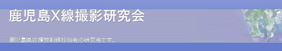 鹿児島X線撮影研究会