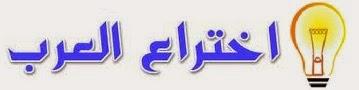 اختراع العرب
