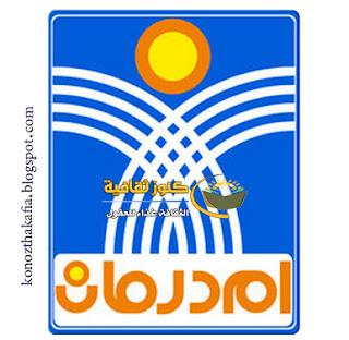 تردد قناة أم درمان الجديد 2015 نايلسات  - OM DORMAN TV