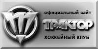 """Официальный сайт ХК """"Трактор"""""""