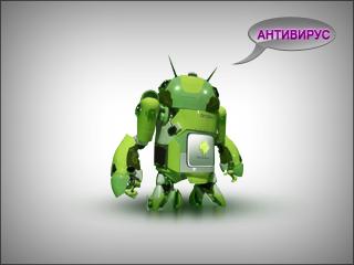 Антивирус для Android бесплатно