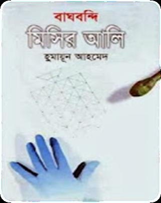 bagh bondi misir ali free download bangla e book free