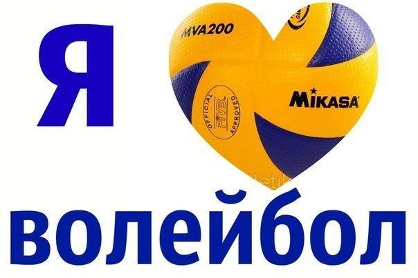 Волейбол больше чем жизнь больше чем