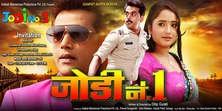 Ravi Kishan, Rani Chatterjee Bhojpuri movie Hum Hai Jodi No 1 2016 wiki, full star-cast, Release date, Actor, actress, Song name, photo, poster, trailer, wallpaper