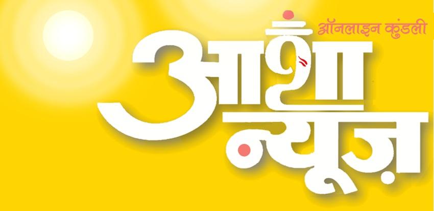 Asha News Online Kundli
