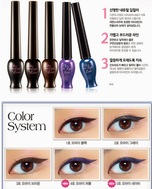 etude house, jual etude house murah, jual etude house original, etude semarang, cara memakai eyeliner, eyeline runtuk pemula, tips memakai eyeliner, eyeliner pensil, eyeliner cair, eyeliner gel, eyeliner spidol, jual eyeliner, tips make up, chibis etude house korea, etude review 2014