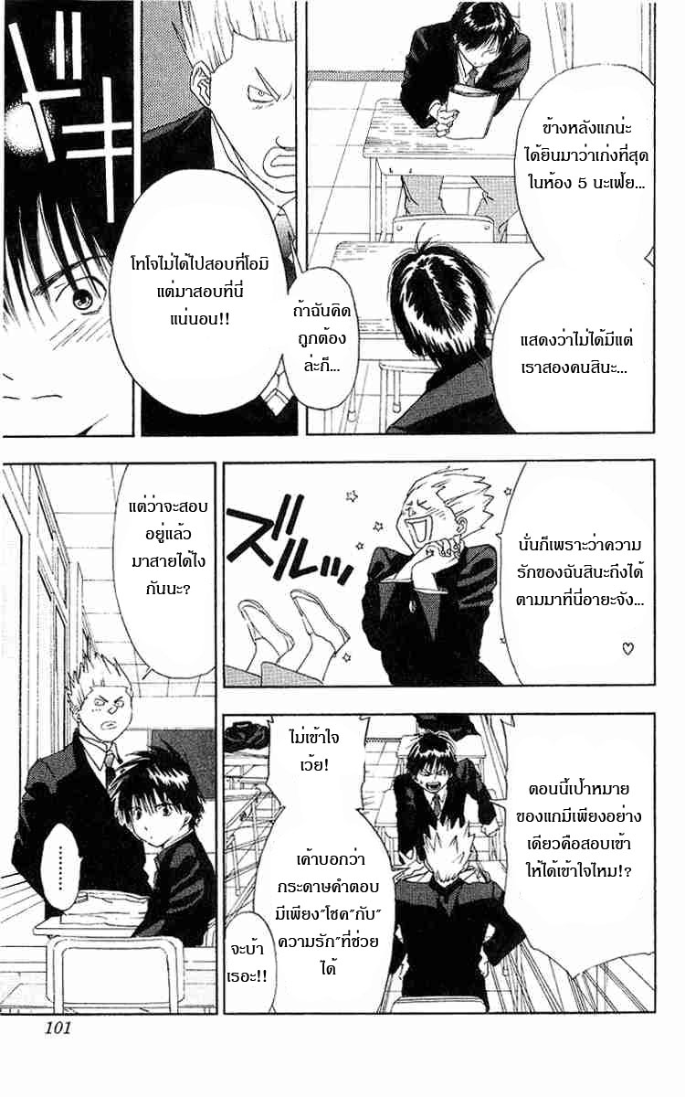 อ่านการ์ตูน Ichigo100 13 ภาพที่ 15