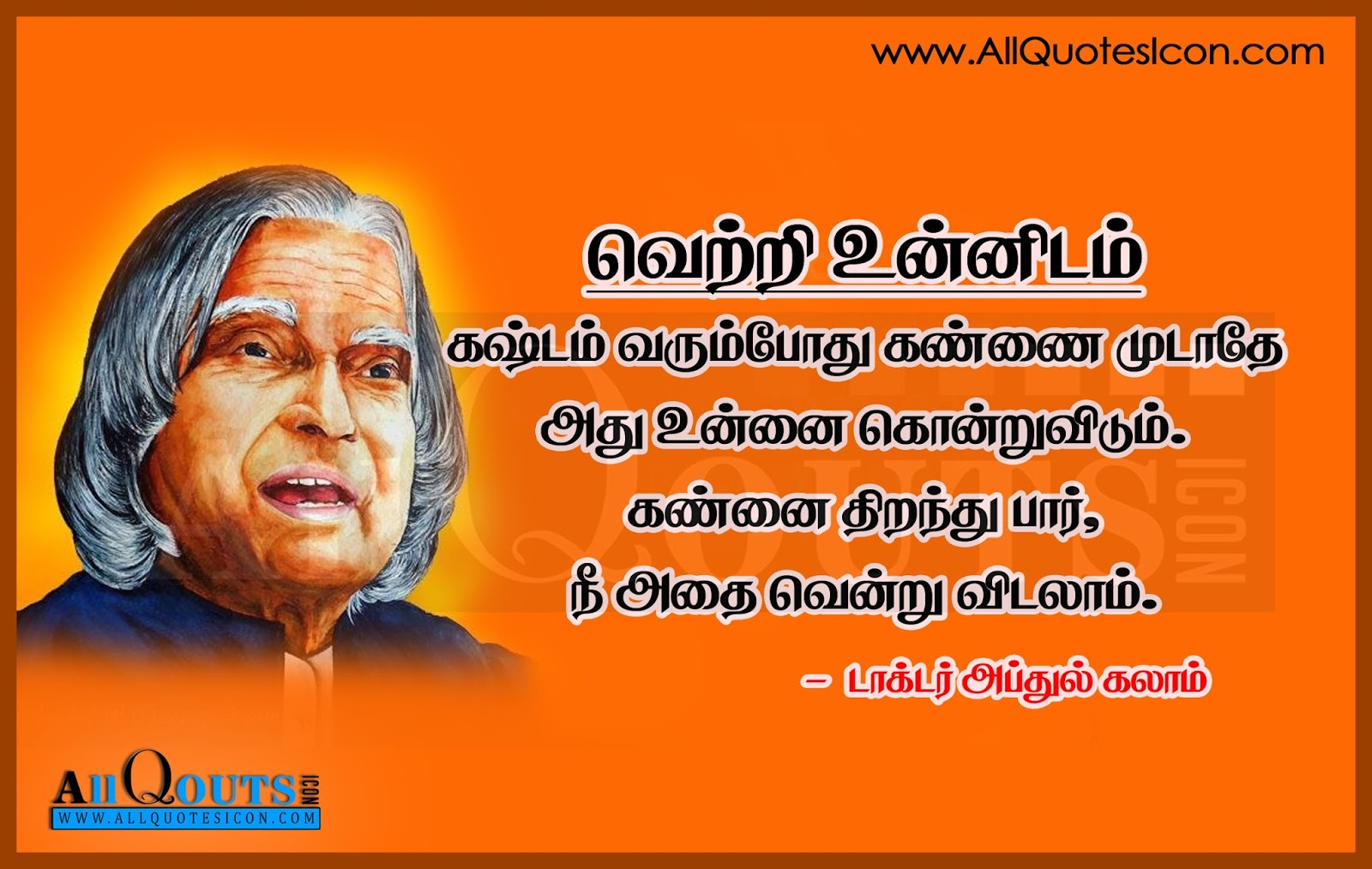 abdul kalam quotes and images hd wallpapers nice
