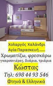 προτιμαμε τα Ελληνικα Προϊοντα