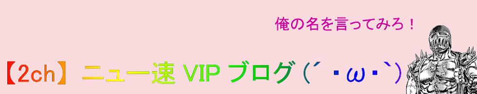 【2ch】ニュー速VIPブログ(´・ω・`)