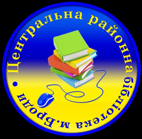 Бібліотека запрошує