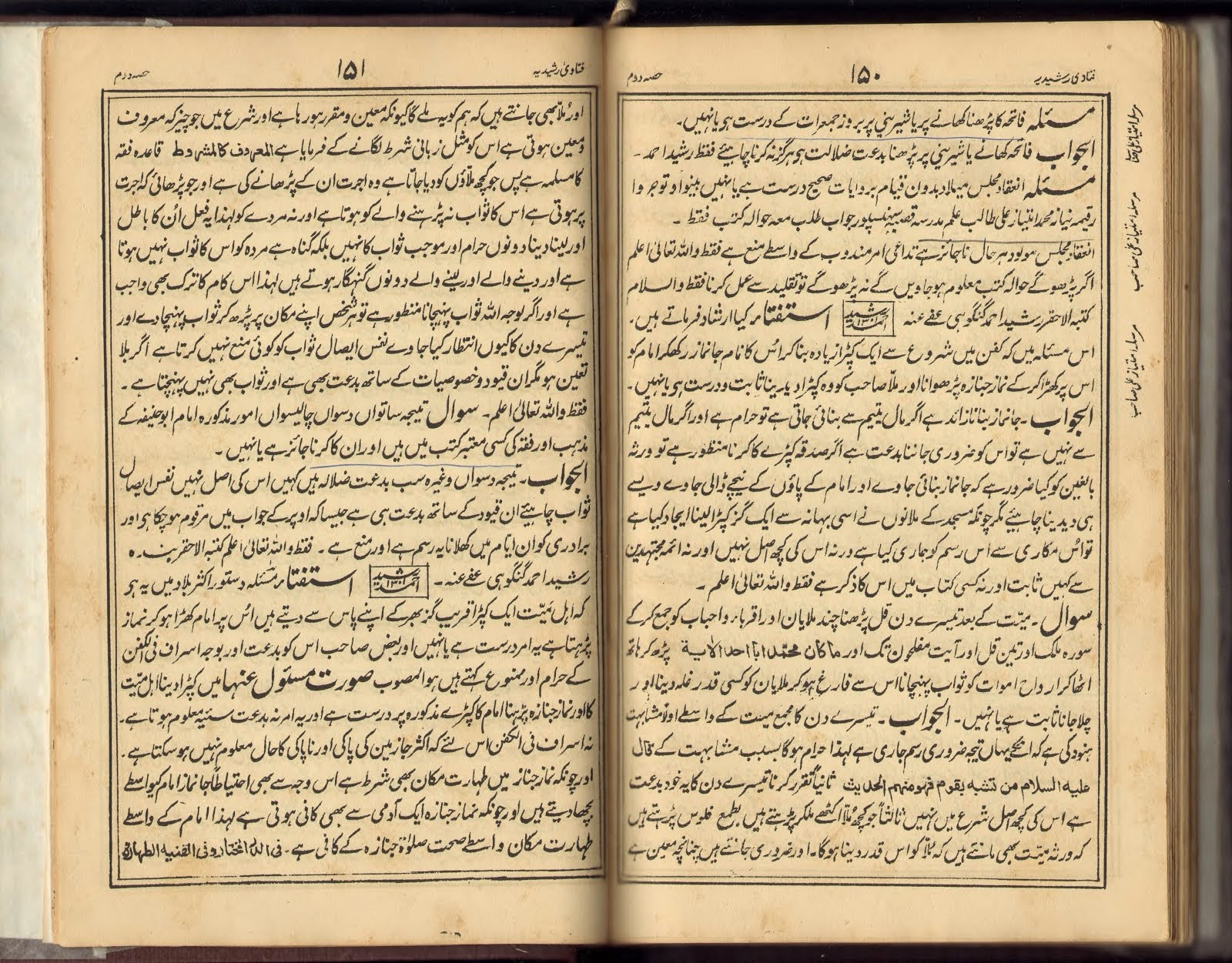 Fatawaa Rasheediya