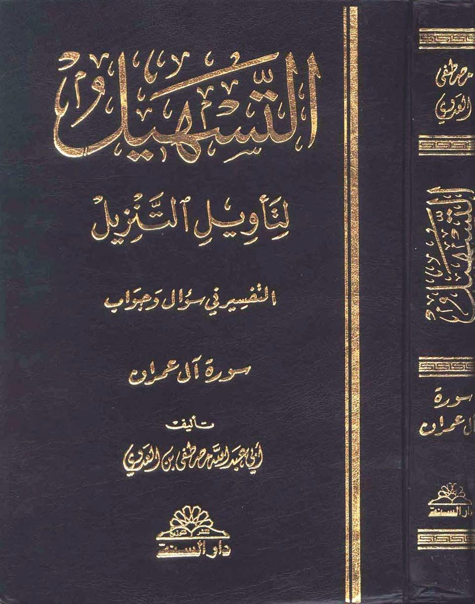 تفسير سورة آل عمران - مصطفى العدوي pdf