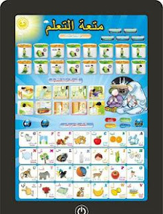 I PAD ISLAMIK 4 KIDS (RM50)