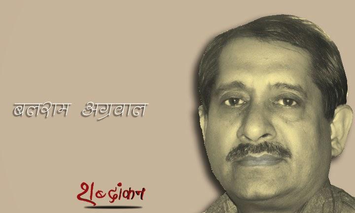 हिन्दी कवि और लेखक बलराम अग्रवाल hindi kahani balaram agrwal border=
