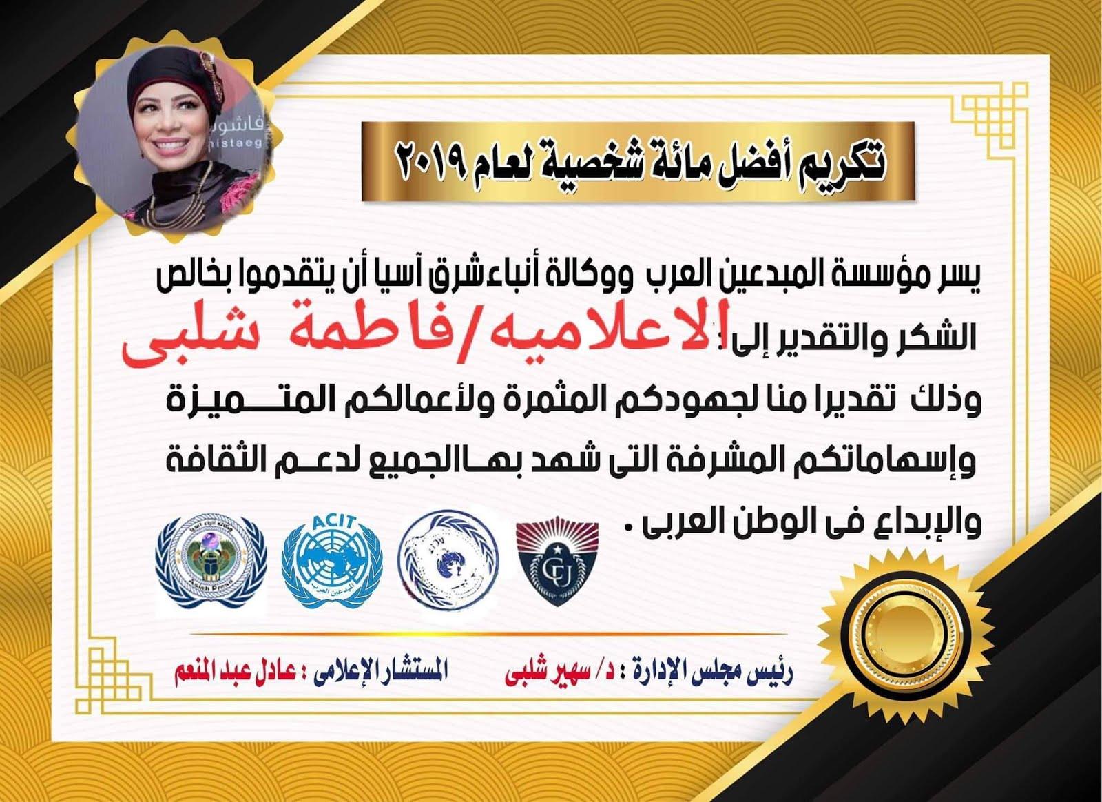 تكريم الإعلامية فاطمة شلبى من مؤسسة المبدعين العرب ووكالة أنباء شرق آسيا