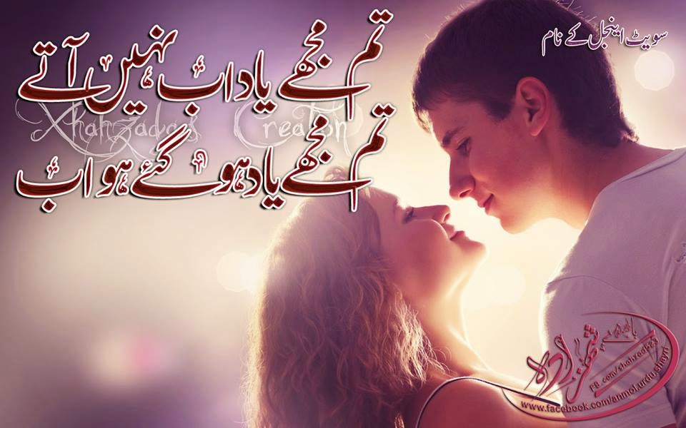 Urdu Love Poetry For Her Romantic Love Poems For Her In