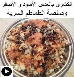 فيديو طريقة عمل الكشرى بالعدس بجبة و العدس الاصفر  و الصلصة السرية