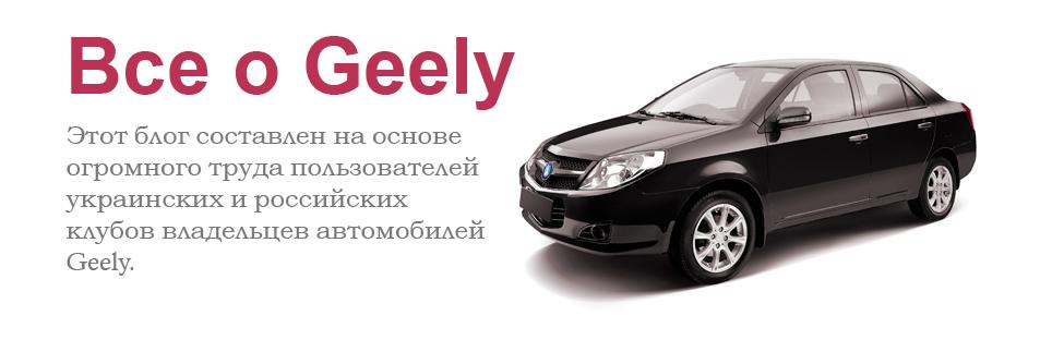 Все о Geely