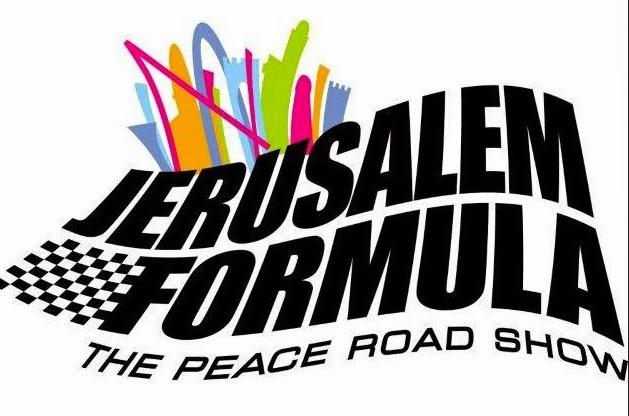 כרטיסים לפורומולה 1 בירושלים - אוקטובר 2014