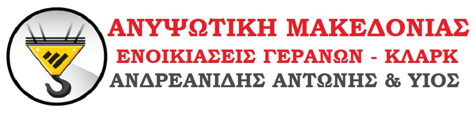 ΑΝΥΨΩΤΙΚΗ ΜΑΚΕΔΟΝΙΑΣ