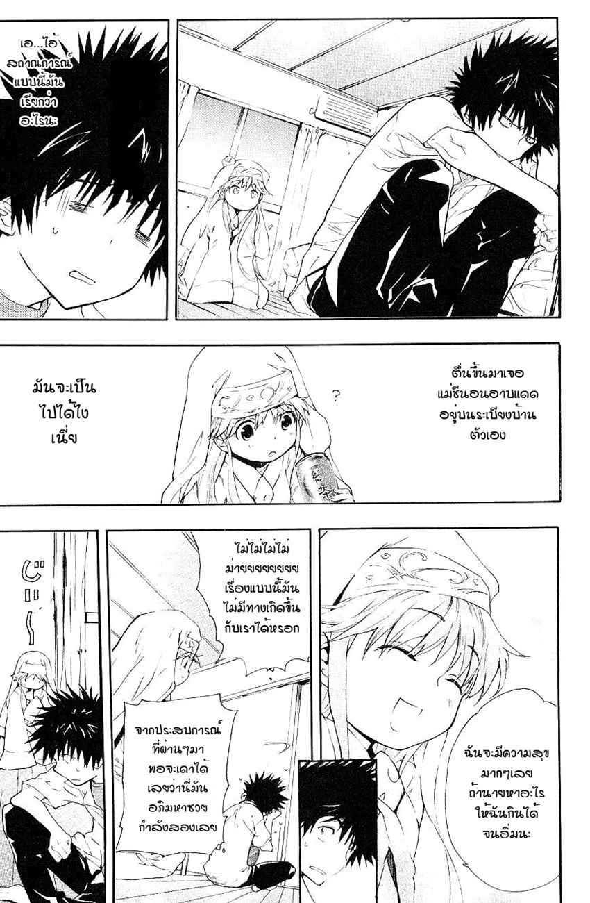 อ่านการ์ตูน To aru Wasurerareta Ai no Index to Touma 2 ภาพที่ 3