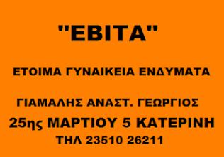 ΓΥΝΑΙΚΕΙΑ ΕΝΔΥΜΑΤΑ ''ΕΒΙΤΑ''