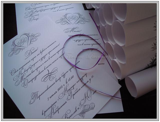 Приглашения на свадьбу свитки.
