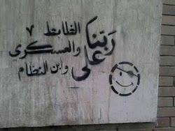 ربنا علي الظابط والعسكري وابن النظام