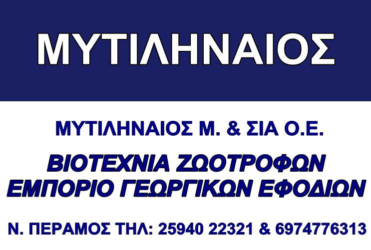 Μυτιληναιος Βιοτεχνια ζωοτροφων