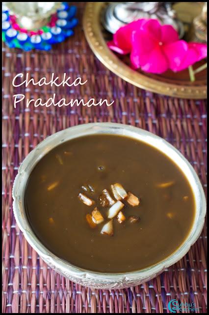 Chakka Pradaman Recipe | Chakka Pradaman with Chakka Varatti Recipe