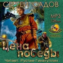 Цена победы. Сергей Садов — Слушать аудиокнигу онлайн