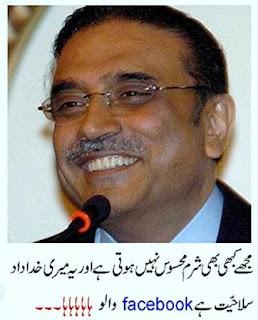 Funny Zardari Shame Proof President